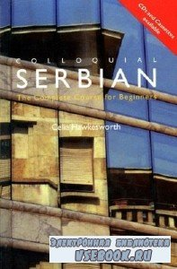 C. Hawkesworth. Colloquial Serbian. The Complete Course For Beginners (с аудиокурсом)