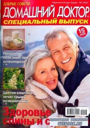 Домашний доктор. спецвыпуск №1, 2013. Здоровье спины и суставов