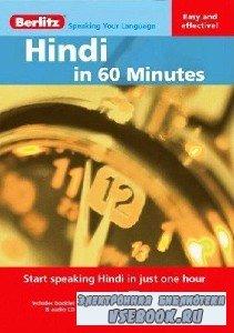 Berlitz. Hindi in 60 Minutes (с аудиокурсом)