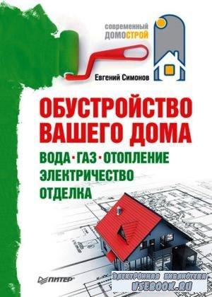 Евгений Симонов. «Обустройство вашего дома: вода, газ, отопление, электриче ...