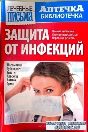Аптечка библиотечка. Защита от инфекций.