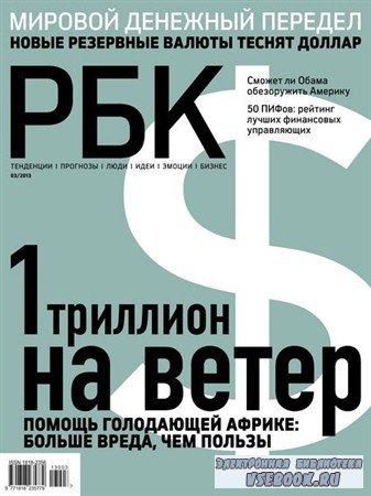 РБК №3 (март 2013)