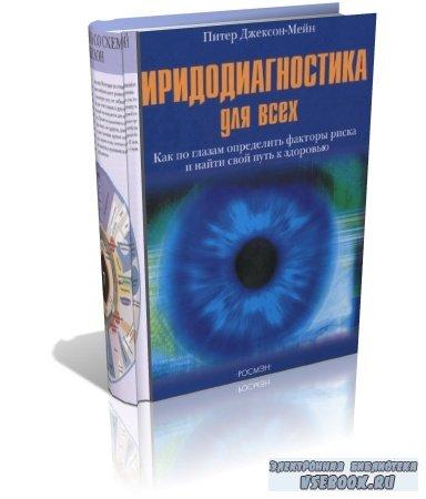 Джексон-Мейн Питер. Иридодиагностика для всех! (2005) PDF