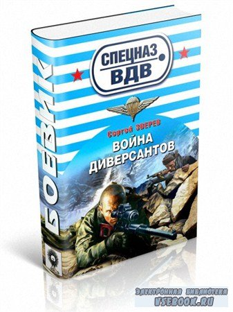 Зверев Сергей - Война диверсантов