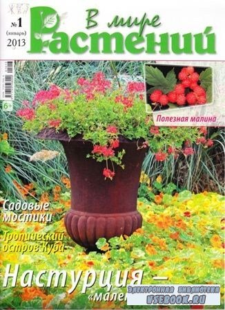 В мире растений №1, 2013