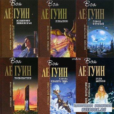 Легенды фантастики. Вся Ле Гуин в 12 томах