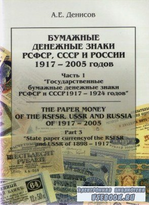 Часть 1. Бумажные денежные знаки РСФСР, СССР и России 1917-2005 годов.