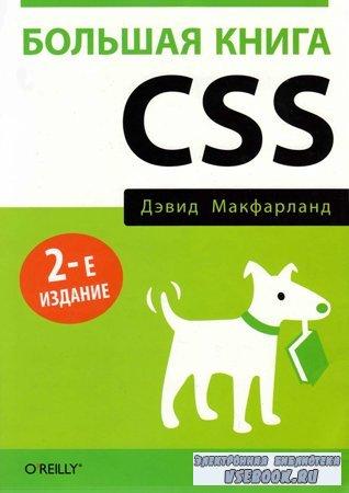 Большая книга CSS. 2-е изд.