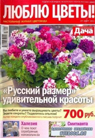 Люблю цветы №3, 2013