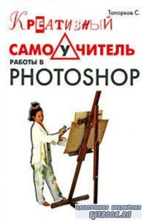 Креативный самоучитель работы в Photoshop