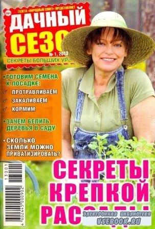 Дачный сезон №1, 2013