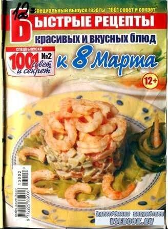 Быстрые рецепты №2 2013.