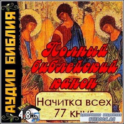 Полный библейский канон - Начитка всех 77 книг (8 CD)