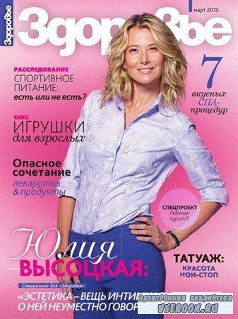 Здоровье №3 (март 2013) Россия