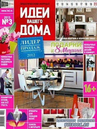 Идеи вашего дома №3 (март 2013)