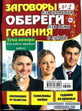 Заговоры, обереги, гадания №2, 2013