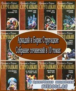 Отцы-основатели. Русское пространство. Аркадий и Борис Стругацкие в 10 тома ...