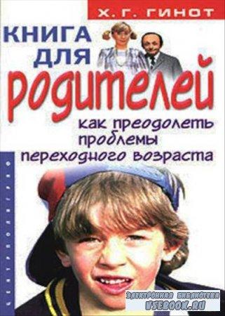 Книга для родителей. Как преодолеть проблемы переходного возраста