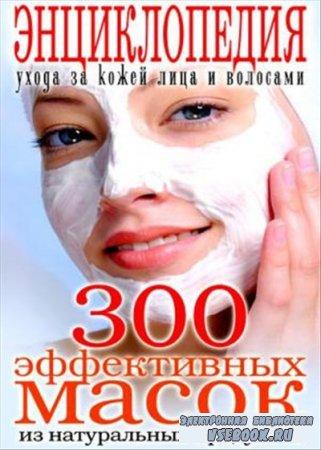 300 эффективных масок из натуральных продуктов. Энциклопедия ухода за кожей ...