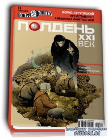 Полдень, XXI век №11 (ноябрь 2012)