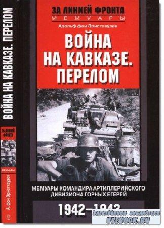 Война на Кавказе. Перелом. Мемуары командира артиллерийского дивизиона горн ...
