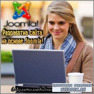 Разработка сайта на основе Joomla! (Мультимедийный Видео Курс) (2011/ SWF)