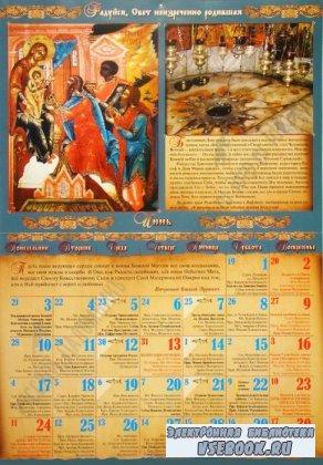 Православный календарь 2013. Праздники и посты (2012/ PDF)