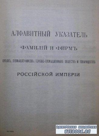 Алфавитный указатель фамилий и фирм Российской Империи