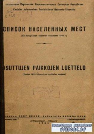 Список населенных мест Карелии 1933 год.