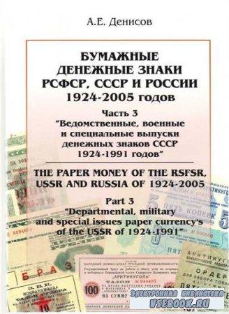 Часть 3. Бумажные денежные знаки РСФСР, СССР и России 1924-2005 годов.