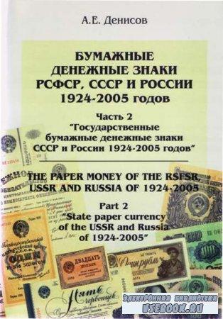 Часть 2. Бумажные денежные знаки РСФСР, СССР и России 1924-2005 годов.