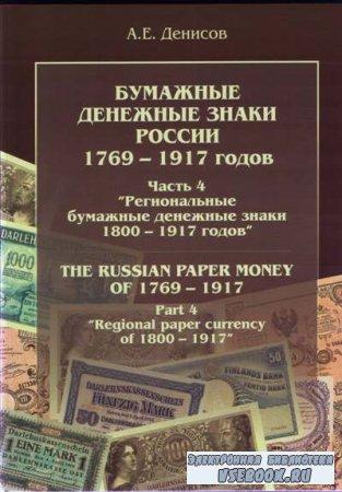 Часть 4.  Бумажные денежные знаки России 1769-1917 годов.