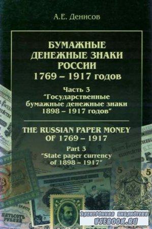 Часть 3. Бумажные денежные знаки России 1769-1917 годов.