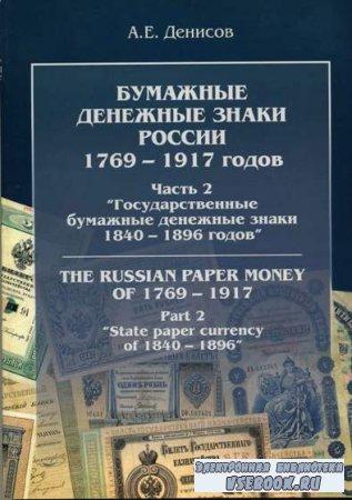 Часть 2. Бумажные денежные знаки России 1769-1917 годов.