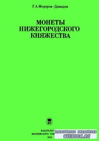 Монеты Нижегородского княжества.
