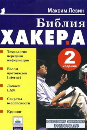 Библия хакера 2-е издание