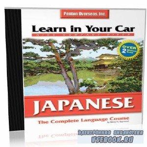 H. Raymond. Learn in Your Car Japanese. Level 1-2 (аудиокурс)