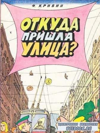 Откуда пришла улица?