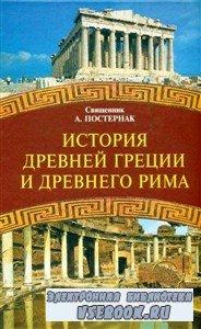 История Древней Греции и Древнего Рима (2008) PDF, DjVu