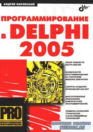 Программирование в Delphi 2005
