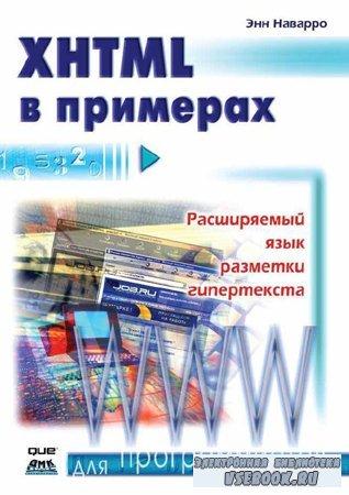 XHTML в примерах