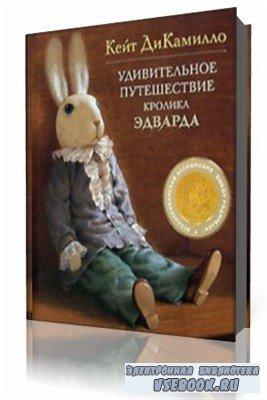 Кейт ДиКамилло - Удивительное путешествие кролика Эдварда (Аудиокнига)