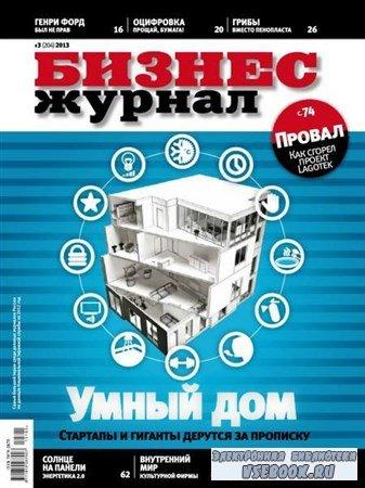 Бизнес журнал №3 (март 2013)