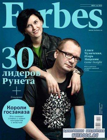 Forbes №3 (март 2013) Россия