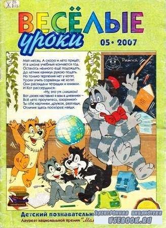 Весёлые уроки №5, 2007