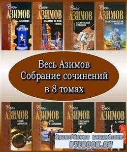 Отцы-основатели. Весь Азимов в 8 томах (2008 – 2010) FB2, PDF