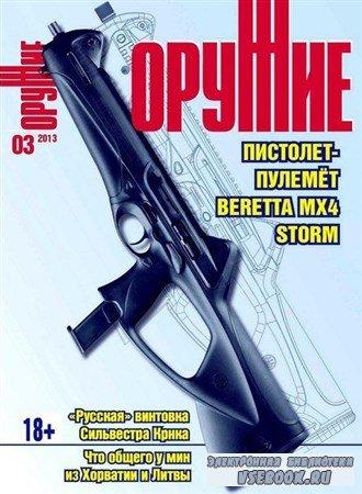 Оружие №3 (март 2013)