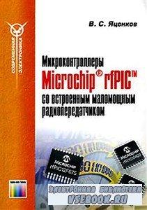 Микроконтроллеры Microchip rfPIC со встроенным маломощным радиопередатчиком ...