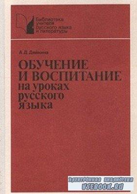 Обучение и воспитание на уроках русского языка