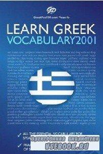Innovative language. Learn Greek. Vocabulary2001 (с аудиокурсом)